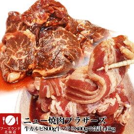 【送料無料】ニュー焼肉ブラザーズ(牛カルビ800g牛ハラミ800g)合計1.6kg(タレ込み)(冷凍)[BBQ/バーベキュー]