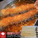 【特売中】【先着100個】超特大エビフライ5本[ブラックタイガー][6L海老フライ][冷凍えびふらい]