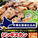 ジンギスカン約1.6kgタレ込み厚切り大盛(約800gが2個)【送料無料】本場北海道製造!(冷凍)[焼肉/BBQ/バーベキュー]【smtb-td】