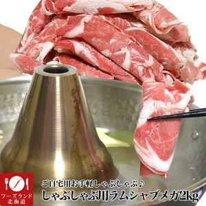 ラムしゃぶ 2kg(500g4個) 極薄1.5mm[らむしゃぶ しゃぶしゃぶ 火鍋 寄せ鍋 ジンギスカン 焼肉][ラム肉 仔羊]