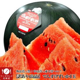 【送料無料】【訳あり】でんすけすいか6kg大玉[北海道当麻町デンスケスイカ] (7月中旬前後頃より順次発送)常温