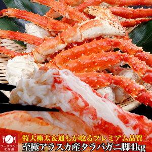 【送料無料】【4kg版は足折れ少々】至極アラスカ産プレミアム品質特大極太タラバガニ脚総重量約4kg身入り90%以上一級厳選品[わけあり訳あり足折れ込み][かにカニ蟹たらばがに足][ボイル加