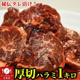 ハラミ 1kg 牛 厚切り(サガリ)柔らか味付き焼肉【2個以上から注文数に応じオマケ付き】[約4人前][焼肉 BBQ バーベキュー]