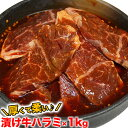 牛ハラミ1kg厚切り柔らか味付き焼肉サガリ(はらみ)【2個以上から注文数に応じオマケ付き】[約4人前][焼肉 BBQ バー…