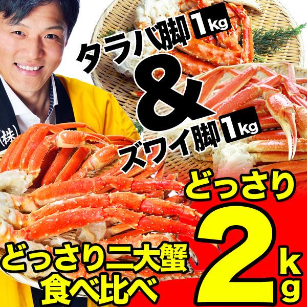 【年末年始指定OK】【送料無料】かに脚食べ比べ2kgセット特大ズワイガニ脚1kgと大型タラバガニ脚1kgの合計2kg身入り90%以上一級厳選品[わけあり訳あり足折れ込み][かにカニ蟹たらばがにずわいがに][ボイル加熱済み急速冷凍][カニパーティー]