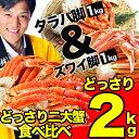 【送料無料】【二大蟹脚食べ比べセット】タラバガニ脚約1kg&ズワイガニ脚約1kgの計約2kg(ボイル加熱済み)(冷凍)[かに/カニ/蟹/ずわいがに/たらばがに]...