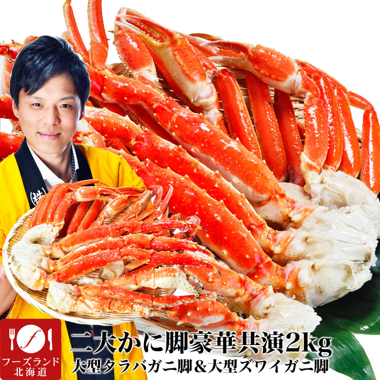 【送料無料】かに脚食べ比べ2kgセット特大ズワイガニ脚1kgと大型タラバガニ脚1kgの合計2kg身入り90%以上一級厳選品[わけあり訳あり足折れ込み][かにカニ蟹たらばがにずわいがに][ボイル加熱済み急速冷凍]