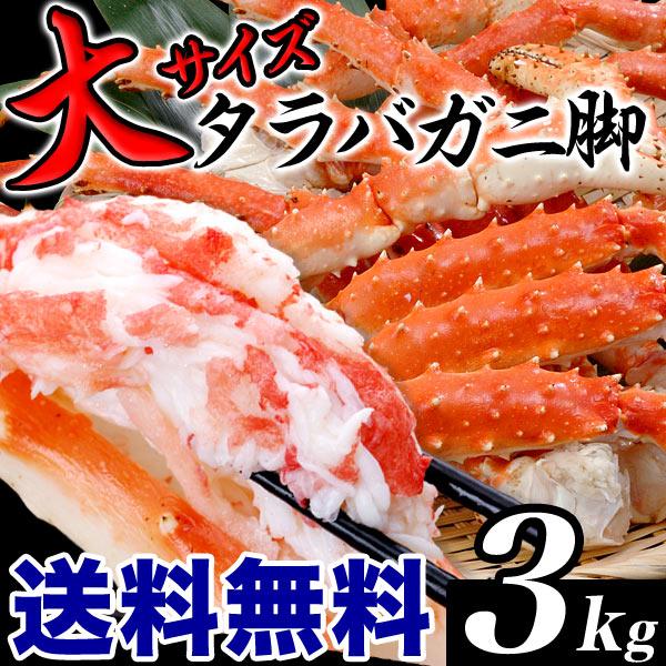 【送料無料】タラバガニ脚(大)約3kg前後(ボイル加熱済み)(冷凍)[たらばがに脚/かに/カニ/蟹]