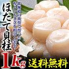 北海道産お刺身用ほたて貝柱約1kg