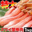 【送料無料】特大サイズズワイガニ棒肉ポーション約500gが2つで約1kg(生冷凍でお届け)[かにしゃぶ/かに鍋/蟹/カニ/ずわいがに]【smtb-td】