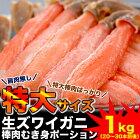 【送料無料】特大サイズズワイガニ棒肉ポーション約500gが2つで約1kg(生冷凍でお届け)[かにしゃぶ/かに鍋/蟹/カニ/ずわいがに]【smtb-td】【楽ギフ_のし】