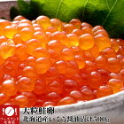 【大粒鮭卵】北海道産いくら醤油漬け400g[イクラ丼海鮮丼][高級魚介類][海外産不使用]