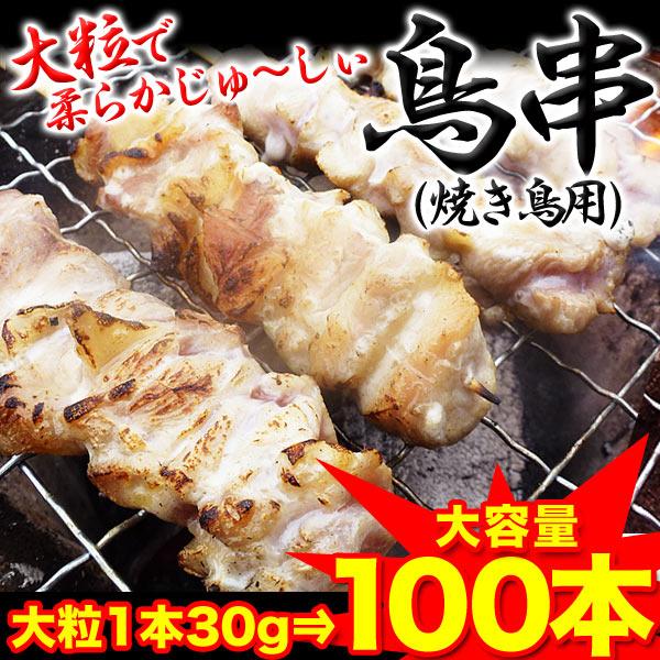 【BBQ必需品】【送料無料のお得用】【肉業者太鼓判】大粒焼き鳥串1本約30gの食べ応えGOOD鶏串100本(バラ冷凍だから使い勝手抜群)(冷凍)[焼肉/BBQ/バーベキュー]