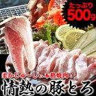 情熱の秘伝豚トロ塩スパイス味500g(タレ込み)(多少切れ端が入ります)(冷凍)[豚とろ/焼肉/BBQ/バーベキュー]