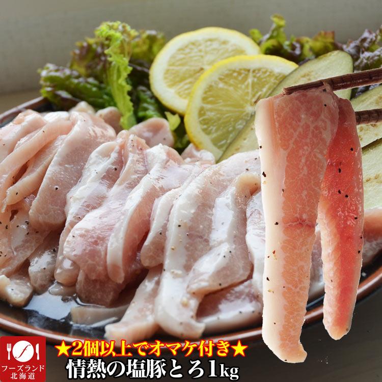 情熱の秘伝豚トロ塩スパイス味1kg(タレ込み)(多少切れ端が入ります)(冷凍)[豚とろ/焼肉/BBQ/バーベキュー]