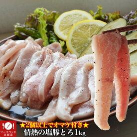 【2個以上から注文数に応じオマケ付き】【送料無料】情熱の秘伝豚トロ塩スパイス味1kg(タレ込み)(多少切れ端が入ります)(冷凍)[豚とろ/焼肉/BBQ/バーベキュー]