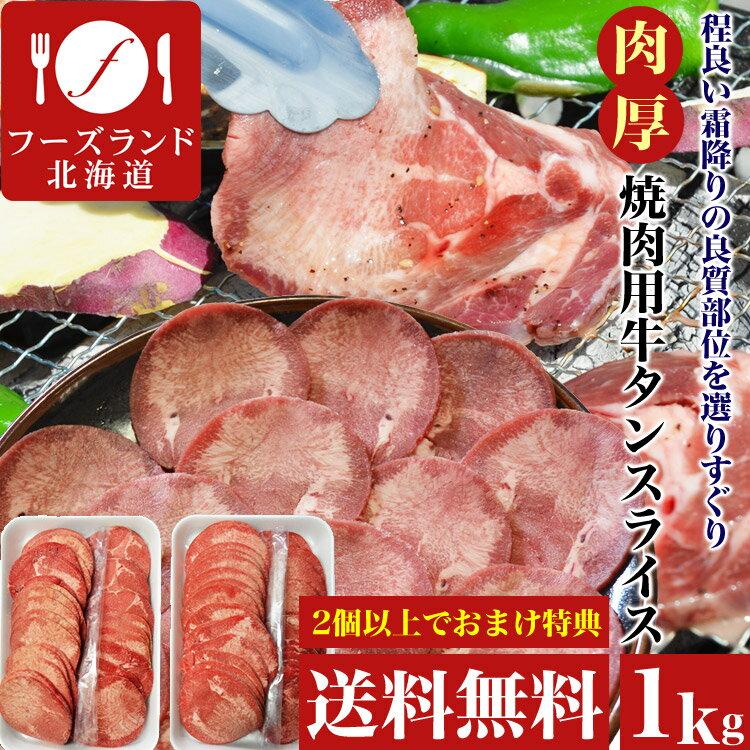 【2個以上から注文数に応じオマケ付き】【送料無料】焼肉用牛タンスライス1kg(冷凍)[BBQ/バーベキュー]