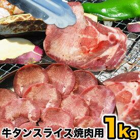 【特売中】●牛タン 1kg スライス 味付無し 簡易袋詰め 【2個以上注文でオマケ付き】[焼肉/BBQ/バーベキュー][ブロックをスライス]