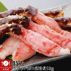 【送料無料】超特大生タラバガニ棒肉ポーション約1kg前後(約9〜11本前後)(生冷凍でお届け)(冷凍)[たらばがに/かにしゃぶ/かに鍋]【smtb-td】