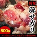 プロ秘伝塩スパイス味付き豚サガリ(ハラミ)約500g(タレ込み)(冷凍)[さがり/焼肉/BBQ/バーベキュー]
