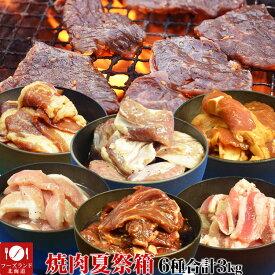 焼肉セット BBQバーベキュー6品3kg詰め焼肉祭り詰め合わせ[牛カルビ、牛ハラミ、ジンギスカン、とんとろ、豚さがり][送料無料][冷凍]