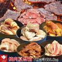 焼肉セット BBQバーベキュー7品合計約2.8kg前後 焼肉祭り詰め合わせ[牛カルビ/牛ハラミ/ジンギスカン/とんとろ/豚さが…