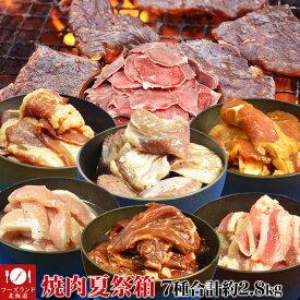 焼肉セット BBQバーベキュー7品合計約2.8kg前後 焼肉祭り詰め合わせ[牛カルビ/牛ハラミ/ジンギスカン/とんとろ/豚さがり]
