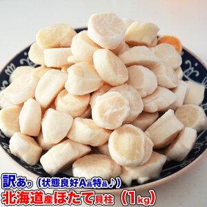 ホタテ 貝柱 1kg 生食用 お刺身 北海道産 訳あり品の中でも良い方のA品特品の玉冷 ほたて