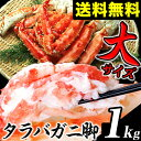 タラバガニ脚太いL〜2Lサイズ約1kg前後【送料無料】(ボイル加熱済み)(冷凍)[たらばがに脚/かに/カニ/蟹]【smtb-td】