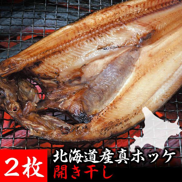 【北海道産】肉厚で脂が乗ってジューシーな真ホッケ開き干し2枚(1枚あたり約250〜300g前後)(冷凍)[法華/ほっけ][同梱推奨]