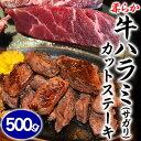 柔らか牛ハラミ(サガリ)カットステーキ用約500g前後(タッパー詰め)(凍ったまま取り出せる中仕切り仕様)(冷凍)[焼肉/BB…