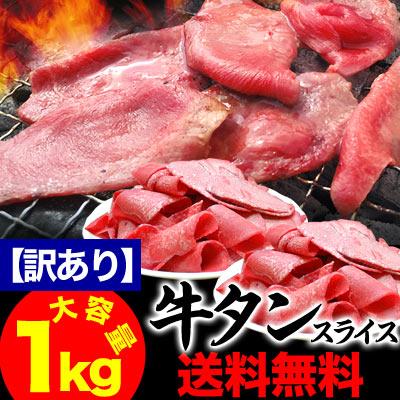 牛タンスライス(訳あり)たっぷり約1kg前後(便利な小分け約500gが2個)【送料無料】(冷凍)[焼肉/BBQ/バーベキュー]