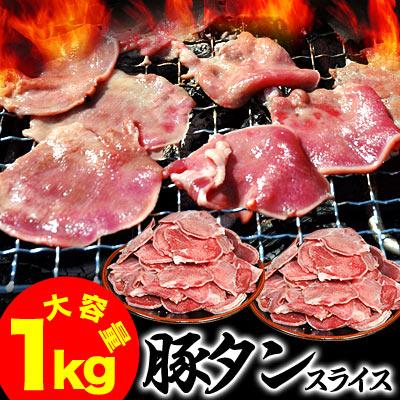 豚タンスライス1kg(冷凍)[豚たん/ぶたたん/焼肉/BBQ/バーベキュー]