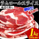 厚切ラムロールスライス1kg(500gパック2セット)味付け無しジンギスカン[100gあたり188円](冷凍)[焼肉/BBQ/バーベキュー]