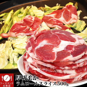 【決算特売】厚切ラムロールスライス500g(切れ端が入る場合あり)[焼肉/BBQ/バーベキュー/ジンギスカン][仔羊肉]