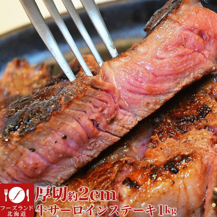 【2個以上から注文数に応じオマケ付き】【送料無料】牛サーロインステーキ厚切カット1kg(重量合わせで一口カットが入る場合あり)(冷凍)[焼肉/BBQ/バーベキュー]