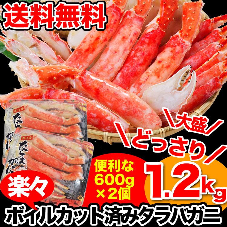 【年末年始指定OK】特大棒肉入りカット済みタラバガニ1.2kg【送料無料】[かにカニ蟹たらばがに脚足][ボイル加熱済み急速冷凍][カニパーティー]