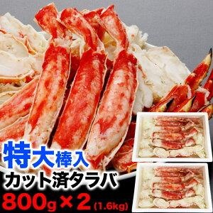 カット タラバガニ 特大棒肉入 1.6kg(800g×2個) ボイル加熱済み[たらばがに 蟹 カニ パーティー]