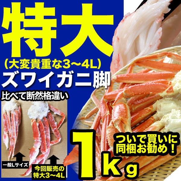 【送料無料】特大3〜4Lズワイガニ脚1kg身入り90%以上一級厳選品[わけあり訳あり足折れ込み][かにカニ蟹ずわいがに足][ボイル加熱済み急速冷凍][カニパーティー]