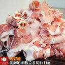 北海道産豚こま切れ肉約1kg[小間/ぶたコマ/ブタ切れ端](冷凍)