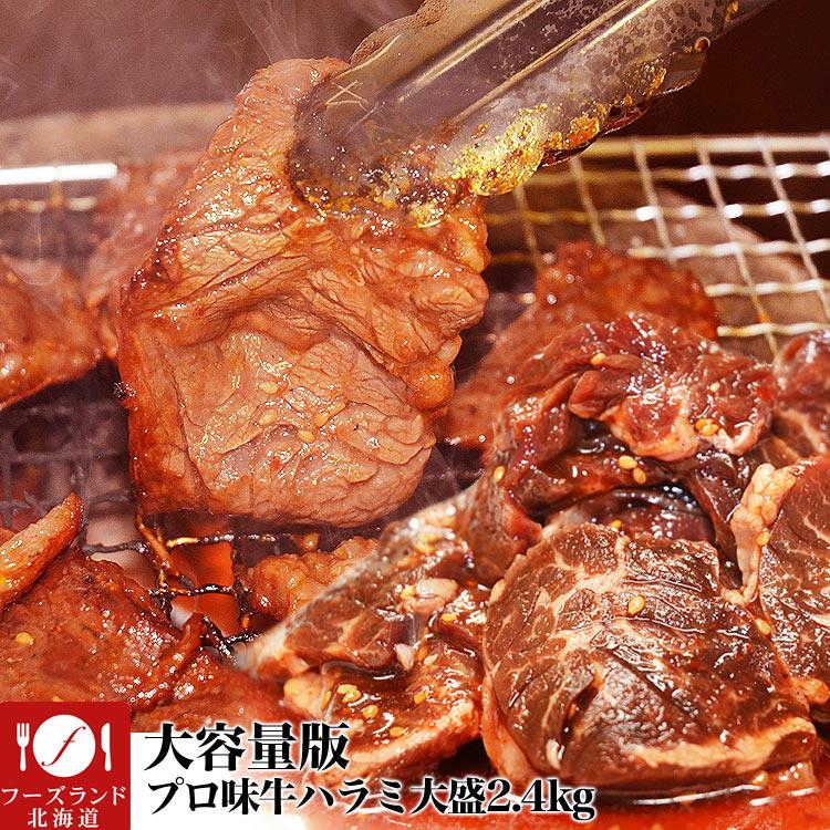 【送料無料】【大容量版】味付き牛ハラミ約2.4kg(タレ込み)[焼肉/BBQ/バーベキュー]