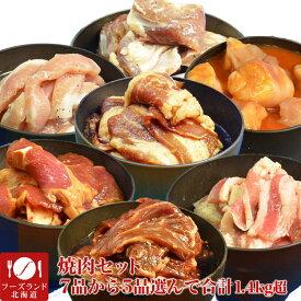 【送料無料】秘伝タレ漬け焼肉7品から選べる5点チョイス肉袋1.5kg(タレ込み)[詰め合わせ/焼肉セットBBQセットバーベキュー][牛カルビ/牛ハラミ/ジンギスカン/ホルモン/豚さがり/豚とろ/塩牛カルビ](冷凍)