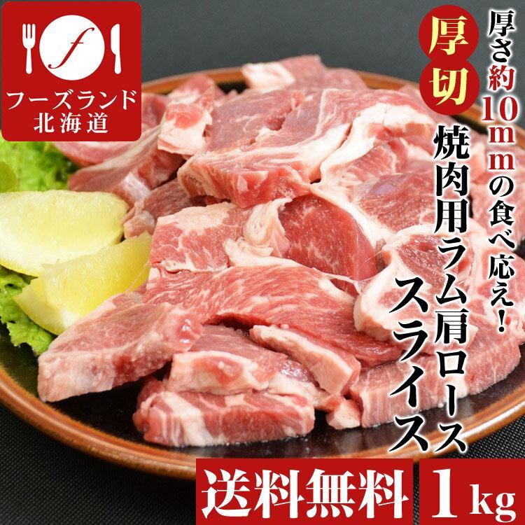 【送料無料】厚切り10mmラム肩ロース焼肉用スライス1kgタッパー盛り[焼肉/BBQ/バーベキュー/ジンギスカン味付けなし]