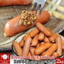 【日々の食生活応援】【送料無料】業務用ポークウインナー2kg(飲食産業に卸される業務用食品)(冷凍)[ぶた/ブタ/豚/ソ…
