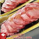 秘伝塩ダレ付リッチな厚切牛タン300g[焼肉/やきにく/BBQ/バーベキュー/アウトドア/ぎゅうたん/牛たん厚切]