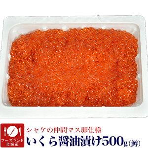 業務用マス子いくら醤油漬け500g[イクラ丼海鮮丼][冷凍]