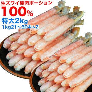 【年末指定OK】【お徳用2kg】魅惑の特大サイズ生ズワイガニ棒肉剥き身ポーション2kg41〜60本前後[かにしゃぶカニ鍋][ずわいがに蟹カニ][カニパーティー]