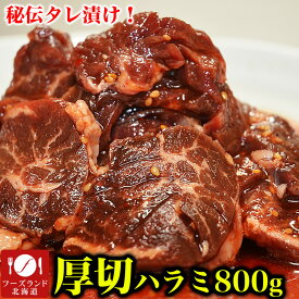 【特売中】【先着500個】牛ハラミ800g厚切り柔らか味付き焼肉サガリ(はらみ)【2個以上から注文数に応じオマケ付き】[約3人前][焼肉 BBQ バーベキュー]