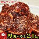 2.1kg (700g×3) (タレ込み) 牛ハラミ(サガリ) 厚切り 味付き[焼肉 BBQ バーベキュー 野菜炒め 弁当]