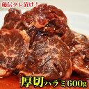 【特売】【〜10日前後で出荷予定】600g(タレ込み) 牛ハラミ(サガリ) 厚切り 味付き【2個以上から注文数に応じオマケ付…